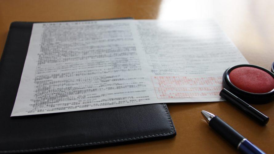 家庭教師を個人契約するときの契約書の作り方【テンプレート付き】